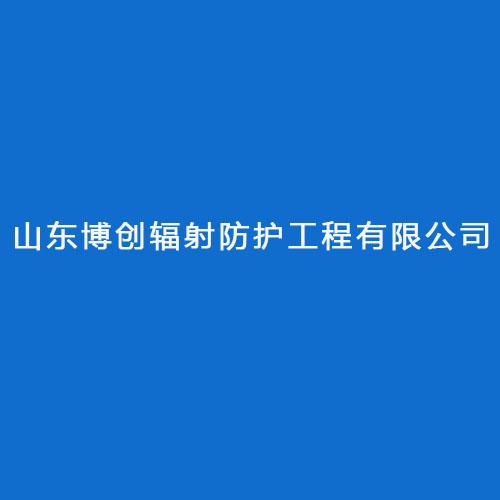 山东博创辐射防护工程有限公司