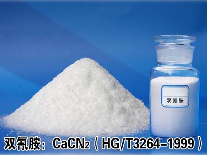 云南双□ 氰胺-供应�I宁夏双氰胺