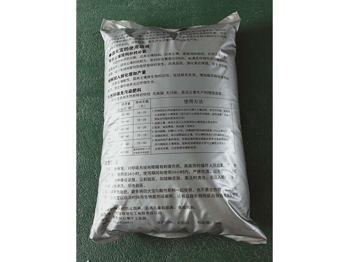 甘肅粉末石灰氮批發_顆粒石灰氮認準寧夏華瑞達化工