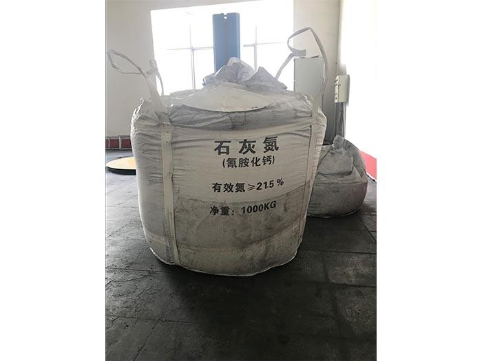 天津粉末石灰氮|颗粒石灰氮供应商宁夏华瑞达化工