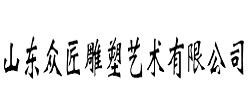 山东众匠雕塑艺术有限公司