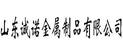 山東誠諾金屬制品有限公司