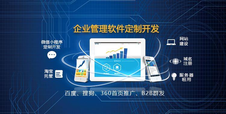 贝琅科技有品质的软件开发供应
