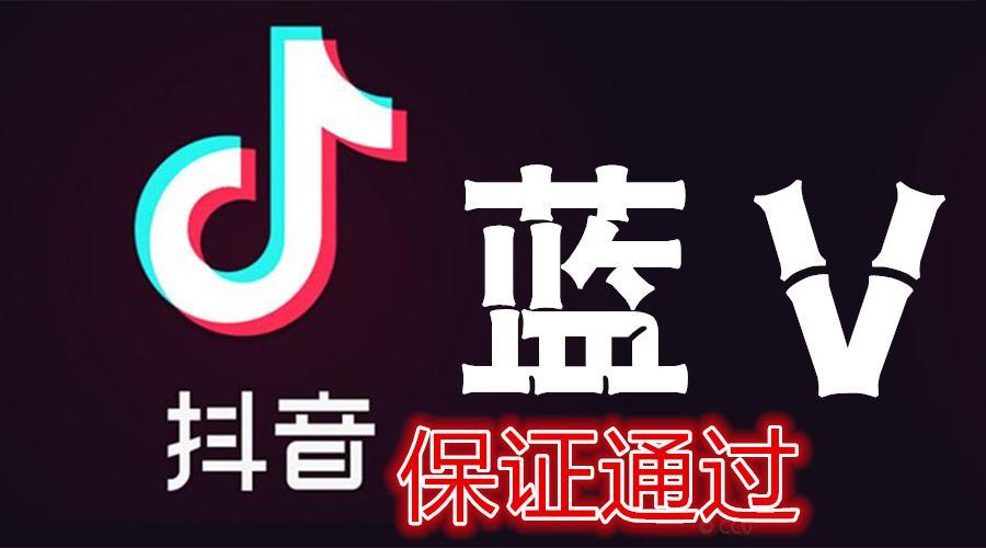 抖音企業認證五折_江蘇可靠的抖音藍V認證推薦