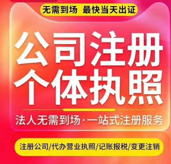 信誉好的东营代办公司-晋江代理记账-北京代理记账机构