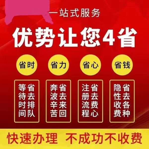 信誉好的东营代办公司-南京注册代理记账-企业出口退税