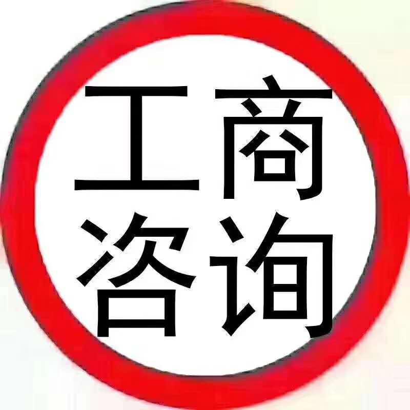 东营代办营业执照