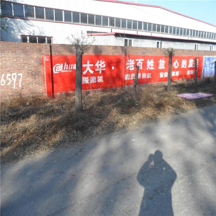 山西太原墙体广告 刷墙写字 和枫原服务好价格低