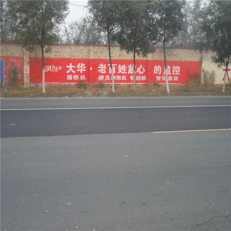 忻州墙体广告 和枫原专业的刷墙写字公司 点赞您呐