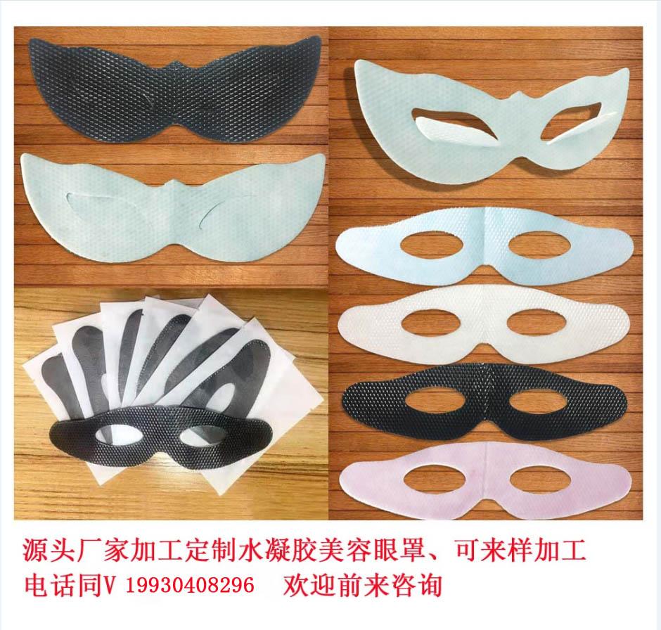 水凝膠眼罩 廠家直銷 夏季冷敷眼貼 冰爽眼部 支持代工OEM