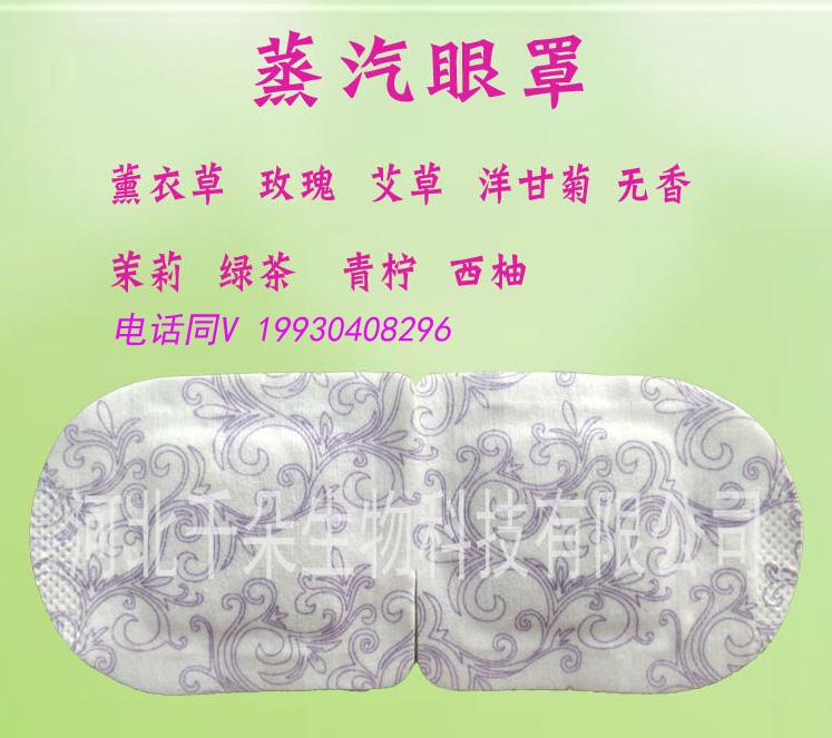 蒸汽熱敷蒸汽眼罩 薰衣草睡眠眼罩一次性發熱眼罩源頭定制