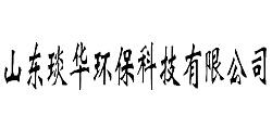 山东琰华环保科技有限公司