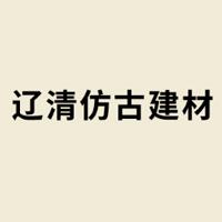 凌源市辽清仿古建材有限公司