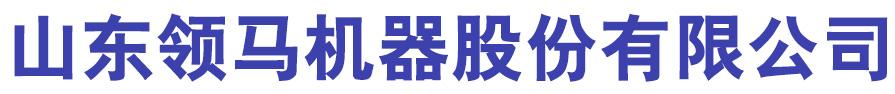 山东领马机器股份有限公司