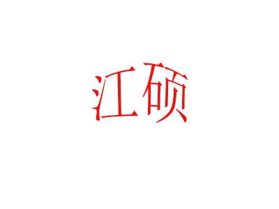 開封江碩農業科技有限公司