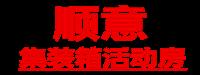 西咸新区沣东新城顺意活动房加工厂
