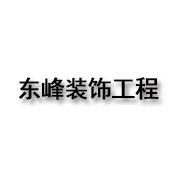 沈阳东峰装饰工程有限公司