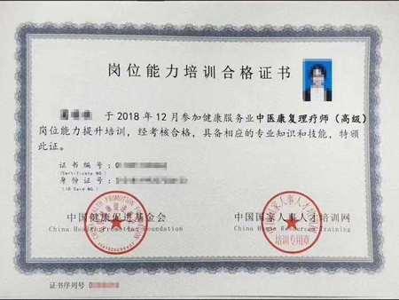 中医康复理疗师证首批发证时间是-中医康复理疗师是哪个部门发证