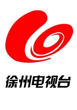 丰县徐州电视广告_贝琅科技_只做专业的徐州广告投放