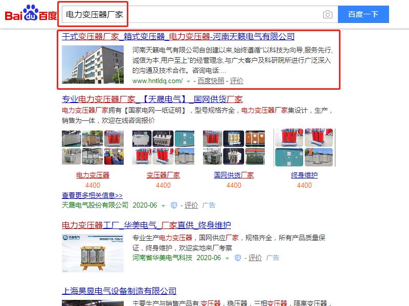 郑州网络推广公司「航迪网络科技」分析到底做竞价还是做优化?