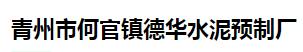 青州市何官镇德华水泥预制厂