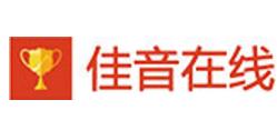 北京佳音教育咨詢有限公司