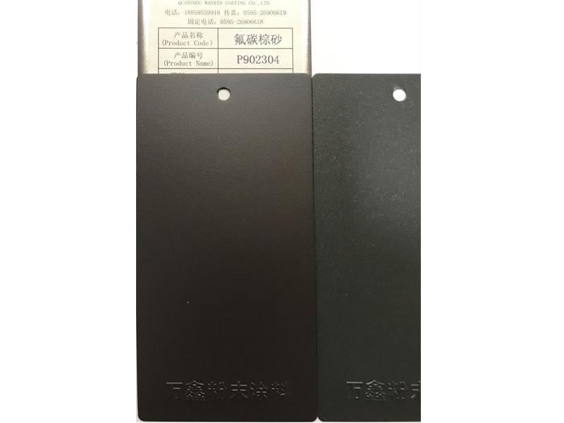 氟碳粉P902304