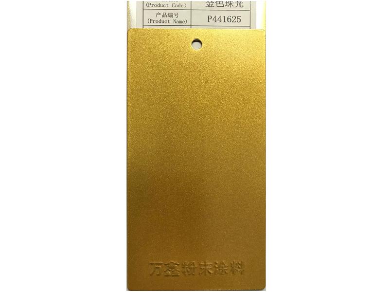 金属粉P441625