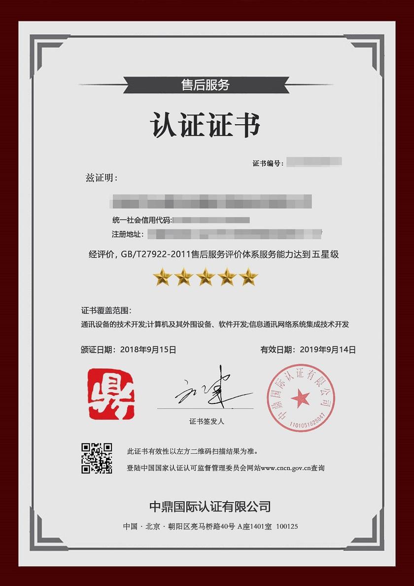 五星售后服务认证,商品售后服务认证,售后服务体系认证