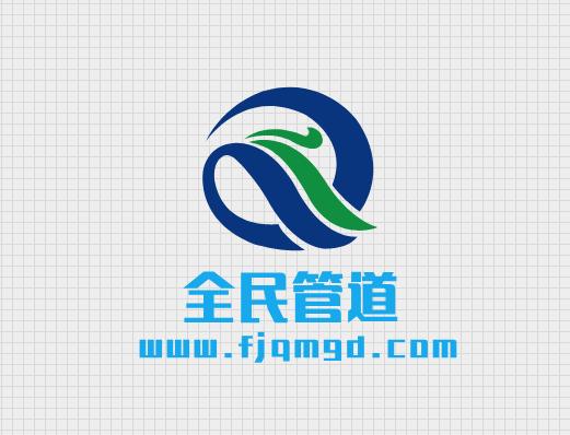 漳州台商投资区全民管道工程有限公司