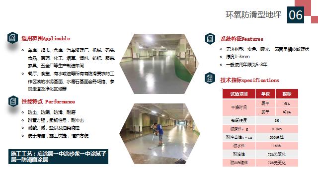 陇南环氧地坪厂家-甘肃省环氧地坪施工公司