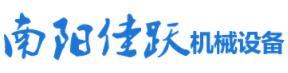南阳市佳跃机械设备有限公司