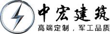西安中宏建筑工程有限公司