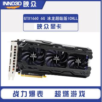 映众GTX1660冰龙超级版 ICHILL 6G显卡