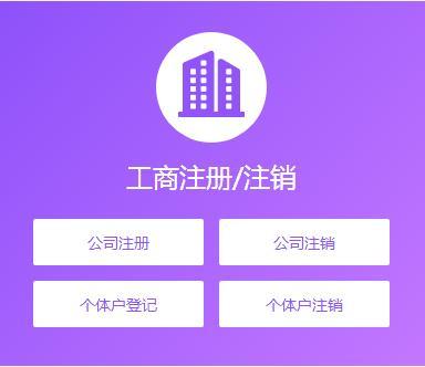 海南省代理记账个体户注册股权变更商标申请
