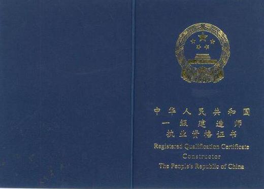 一级建造师报考条件-北京佳音教育