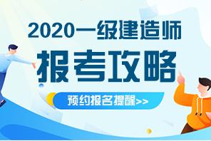 密云一级建造师报考入口-北京市靠谱的提供培训授课等服务倾力推荐