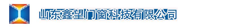山东鑫望门窗科技有限公司