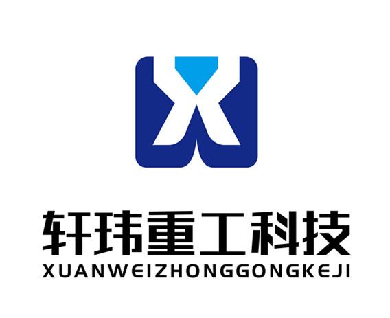 江苏轩玮重工科技有限公司
