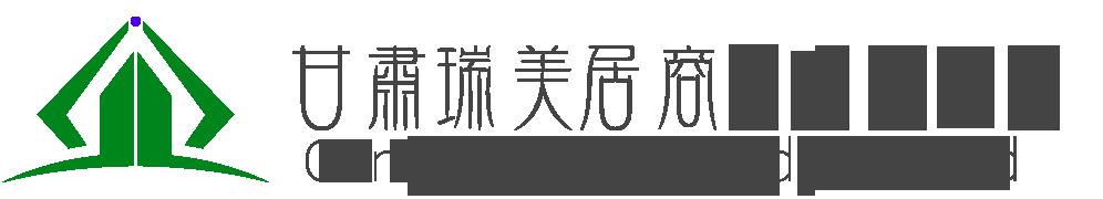 甘肃瑞美居商贸�|有限公司