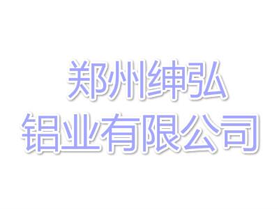 郑州绅弘铝业有限公司