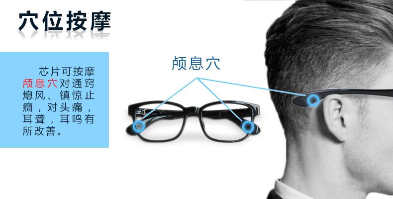 福建太赫兹能量眼镜|久健科技优良的太赫兹眼镜品牌