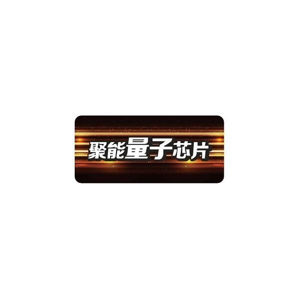 太赫兹能量芯片低价批发-河南省高性价太赫兹能量芯片推荐