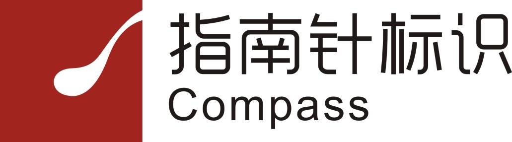 郑州市指南针标识标牌有限公司