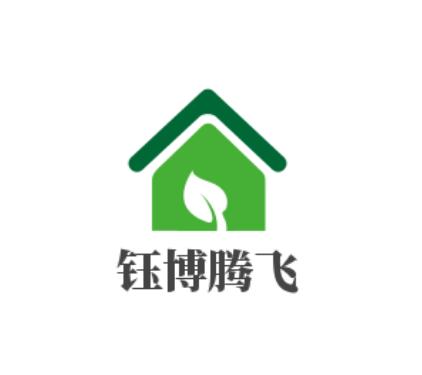 青岛钰博腾飞建安工程有限公司