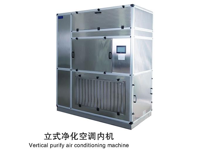 漳州环境净化设备批发-性价比高的立式净化空调内机推荐给你