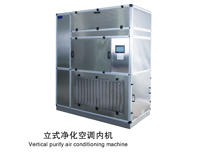 福jianlingfeng除shi机pi发-gong应品质好的立式净化空调内机