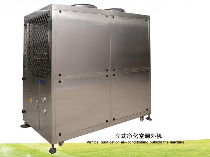 立式净化空调外机