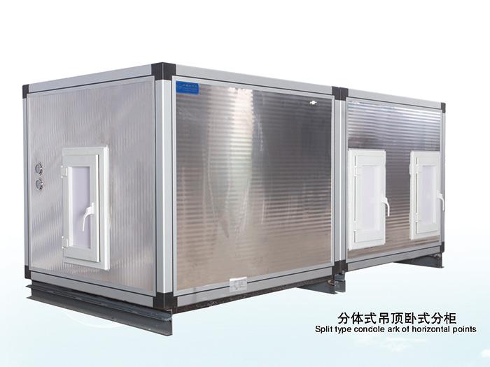 卧式节能恒温除湿灭菌净化空调