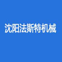 沈阳法斯特机械科技有限公司
